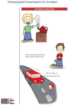 Ο αυτισμός εικονογραφημένος » 8ο Δημοτικό Σχολείο Ελευθερίου-Κορδελιού Autism Spectrum Disorder, Playing Cards, Education, Games, Toddler Activities, Autism, Teaching, Training, Toys