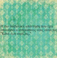 Σήμανση συναγερμού ,όταν ακούω αυτή την φράση. Greek Words, Interesting Quotes, Greek Quotes, Live Love, Word Porn, Beautiful Words, Picture Quotes, True Stories, Affirmations
