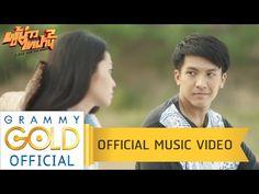 เพลงใหมลาสด ฝากเพลงถงเธอ - เตา ภศลป (เพลงประกอบภาพยนตร ผบาวไทบาน 2) Official MV http:...