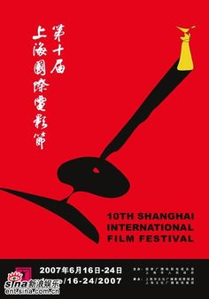 Shanghai International Film Festival   2007   Poster