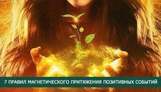 7 ПРАВИЛ МАГНЕТИЧЕСКОГО ПРИТЯЖЕНИЯ ПОЗИТИВНЫХ СОБЫТИЙ - Эзотерика и самопознание