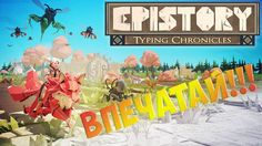 Epistory: Typing Chronicles | Впечатай!!!