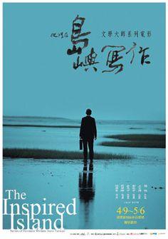 6文學大師紀錄片 「島嶼寫作」首登院線 - 電影 - 文化藝術 - udn閱讀藝文