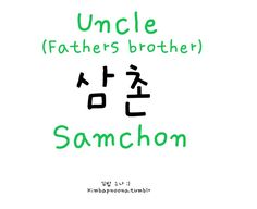 UNCLE KOREAN ROMANIZED - Google Search