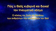 «Ο Ίδιος ο Θεός, ο Μοναδικός (Ι') Ο Θεός είναι η Πηγή της Ζωής των Πάντω... Anna Miller, Poems, Poetry, A Poem, Verses