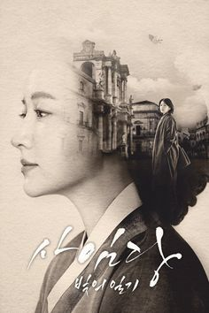 """""""Saimdang, the Herstory"""" poster unveiled depicting Lee Young-ae"""