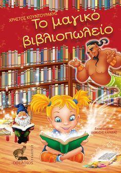 Το μαγικό βιβλιοπωλείο Σε προσκαλώ καλό μου παιδί να επισκεφθείς το μοναδικό, υπέροχο, μαγικό βιβλιοπωλείο, τη δίψα σου για γνώση αν θες να σβήσεις, το μυαλό σου ν' ακονίσεις και το θαυμαστό κόσμο των βιβλίων να εξερευνήσεις… Home Schooling, Children, Kids, Princess Zelda, Education, Reading, Books, Fictional Characters, Livres