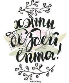 Чтоб дружбан не грустил, поздравь его от души! #нужныеслова #хэппибездей #открытка #леттеринг #москва #пересылкапороссии  #reallybadlettering #lettering #design #handwriting #floral #happybirthday
