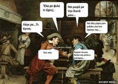 Aνθολογία Ancient Memes Ancient Memes, Greek Quotes, My World, Touring, Funny Jokes, Lol, Truths, Sports, Movie Posters