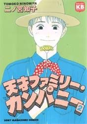Shoujo, Ronald Mcdonald, Manga, Anime, Fictional Characters, Manga Anime, Manga Comics, Cartoon Movies, Anime Music