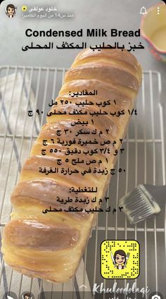 Sweets Recipes, Cooking Recipes, Jamun Recipe, Grandmothers Kitchen, Cookout Food, Good Food, Yummy Food, Bread And Pastries, Arabic Food