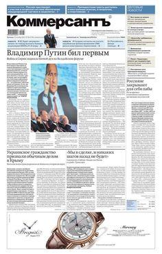 Редакция газеты КоммерсантЪ КоммерсантЪ 196-2015