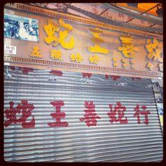 #Hong #Kong: Das #Schlangenrestaurant hat aktuell geschlossen. #snake #restaurant #bags #hk #china #snakesoup #soup