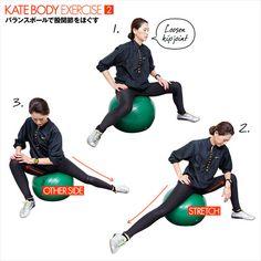【ELLE】バランスボールで股関節をほぐす Kateがコーチ! Let's 筋トレ★  エル・オンライン