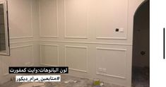 مرام ديكور On Instagram اللي طلبو يشوفون دهان وايت كمفورت هذا هو لون البانوهات هنا والجدار سمر سنو ذكرت لكم في دهانات مر Home Decor Home Furniture