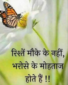 Eyes Quotes Soul, Eye Quotes, Hindi Good Morning Quotes, Morning Greetings Quotes, Hindi Quotes, Quotations, Word Sentences, Good Thoughts Quotes, Hanuman
