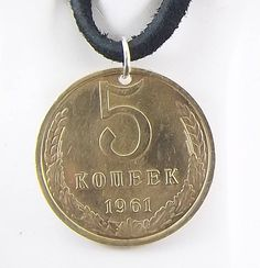 1961 Russian Coin Necklace, 5 Kopecks, Coin Pendant, Soviet Union, Leather Cord, Mens Necklace, Womens Necklace