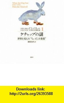 What the Dog Saw Part One (Japanese Edition) (9784062159159) Malcolm Gladwell , ISBN-10: 4062159155  , ISBN-13: 978-4062159159 ,  , tutorials , pdf , ebook , torrent , downloads , rapidshare , filesonic , hotfile , megaupload , fileserve