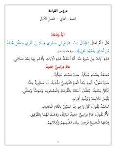 Ces textes de lecture de 2ème année primaire sont tirés du programme scolaire d'Arabie Saoudite Année 1428 (2007). à télécharger ici : Bonne étude !