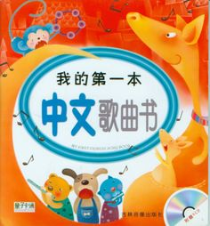 My First Chinese Song Book Chinese Book, Learn Chinese, Learn Mandarin, Music Notes, Great Books, Book Art, Sheet Music, Songs, Learning