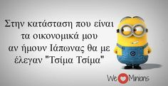 Greek Memes, Funny Greek Quotes, Minion Jokes, Minions, Stupid Funny Memes, Hilarious, Smart Quotes, Funny Stories, Wallpaper Quotes