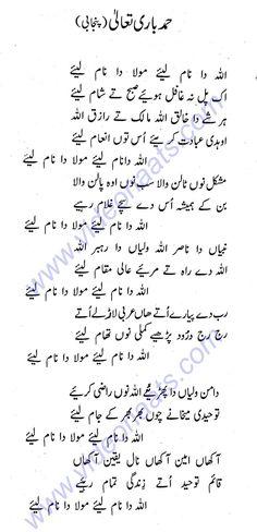 how to write punjabi song lyrics