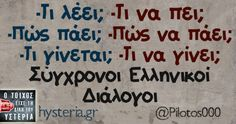 Funny Greek Quotes, Funny Picture Quotes, Funny Photos, Greek Sayings, Jokes Quotes, Memes, Funny Statuses, True Words, Just For Laughs