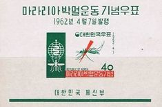 Korea 1962 S/Sheet Stamp Fight Against Malaria WHO MNH