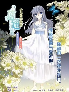 Chapter 77.7 Lan Chi, Blue Wings, Manga Artist, New Memes, Character Drawing, Manga Girl, Webtoon, Anime Art, Cinderella
