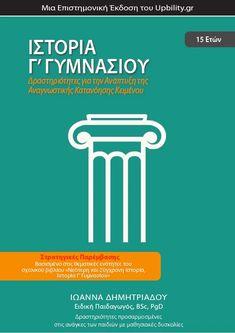 ΙΣΤΟΡΙΑ | Για μαθητές της Γ΄ Γυμνασίου - Upbility.gr