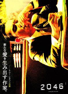 2046 (japan version)