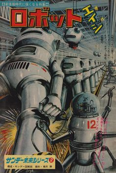 """""""Robot Age,"""" a series of illustrations published by Shōnen Sunday magazine in 1969"""