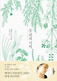 등 뒤의 기억/에쿠니 가오리 - KOREAN FICTION EKUNI KAORI 2014
