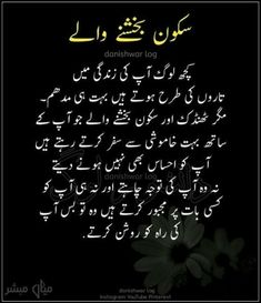 Yess you are 😻 Sufi Quotes, Poetry Quotes In Urdu, Best Urdu Poetry Images, Urdu Poetry Romantic, Love Poetry Urdu, Urdu Quotes, Wisdom Quotes, Quotations, Inspirational Quotes About Success