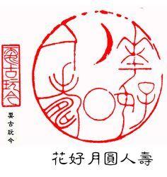 作品收藏 Calligraphy I, Chinese Calligraphy, Chinese Element, Chinese Art, Ancient Scripts, Signature Stamp, Japanese Characters, Typography, Lettering