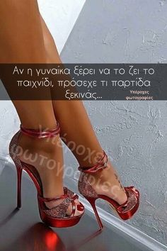 Greek Quotes, Betty Boop, Stiletto Heels, Life Quotes, Inspirational Quotes, Words, Sexy, Georgia, Entertainment