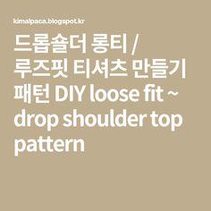 드롭숄더 롱티 / 루즈핏 티셔츠 만들기 패턴 DIY loose fit ~ drop shoulder top pattern