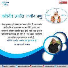 Gita Quotes, Hindi Quotes, Indian Saints, Precious Book, Sa News, Monday Motivation, Worship, Spirituality, Knowledge