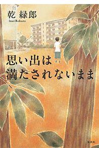 http://renzaburo.jp/inui/