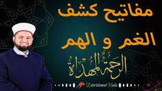 مفاتيح كشف الهم و الغنم   - الدكتور زيد الكيلاني - Februrary  05 2018