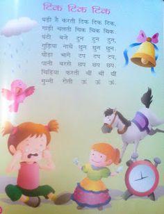 Rhyming Poems For Kids, Hindi Poems For Kids, Nursery Poem, Nursery Rhymes Songs, Childhood Poem, Moral Stories In Hindi, Baby Poems, Poems In English, Hindi Language Learning