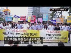 7.30 바캉스 특대호2부 - 부정선거 완전정복 - YouTube