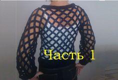 1 Вязание крючком кофты в дырочку Кофта-Сетка Мастер класс Grid crochet ...