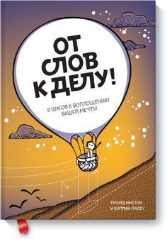 У вас есть мечты? Как насчет их реализации?  Это увлекательная, практичная книга, которая поможет вам достичь цели — профессиональной или личной — с помощью четкой последовательности простых и понятных действий.