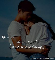 Urdu Quotes, Qoutes, Love Diary, My Dairy, Reality Quotes, Photo Quotes, Urdu Poetry, My Life, Love You
