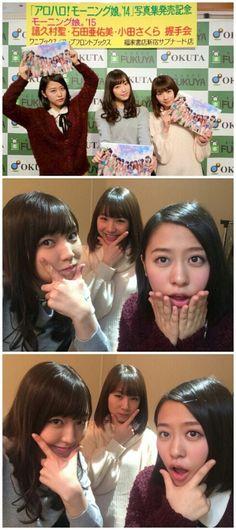ザ・ドキドキどっきり!石田亜佑美|モーニング娘。'15 天気組オフィシャルブログ Powered by Ameba