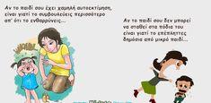 Πως η συμπεριφορά των γονέων επηρεάζει την προσωπικότητα των παιδιών τους…