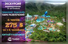Чимелонг Парадайз — крупнейший современный парк развлечений и аттракционов в Китае, представляющий собой целый туристический комплекс. Международный цирк, парк аттракционов, сафари-парк, аквапарк, крокодиловая ферма, отель, ресторан — это настоящий курорт, который стал иконой города Гуанчжоу.     На территории современного парка аттракционов расположены самые крутые в Китае американские горки, высотой более 40 метров с возможностью свободного вертикального падения на скорости... далее по…