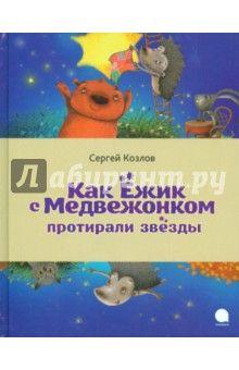 Сергей Козлов - Как Ёжик с Медвежонком протирали звезды обложка книги