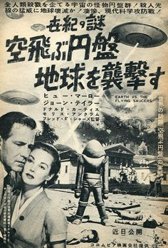 Earth vs. the Flying Saucers (1956) (Japan)